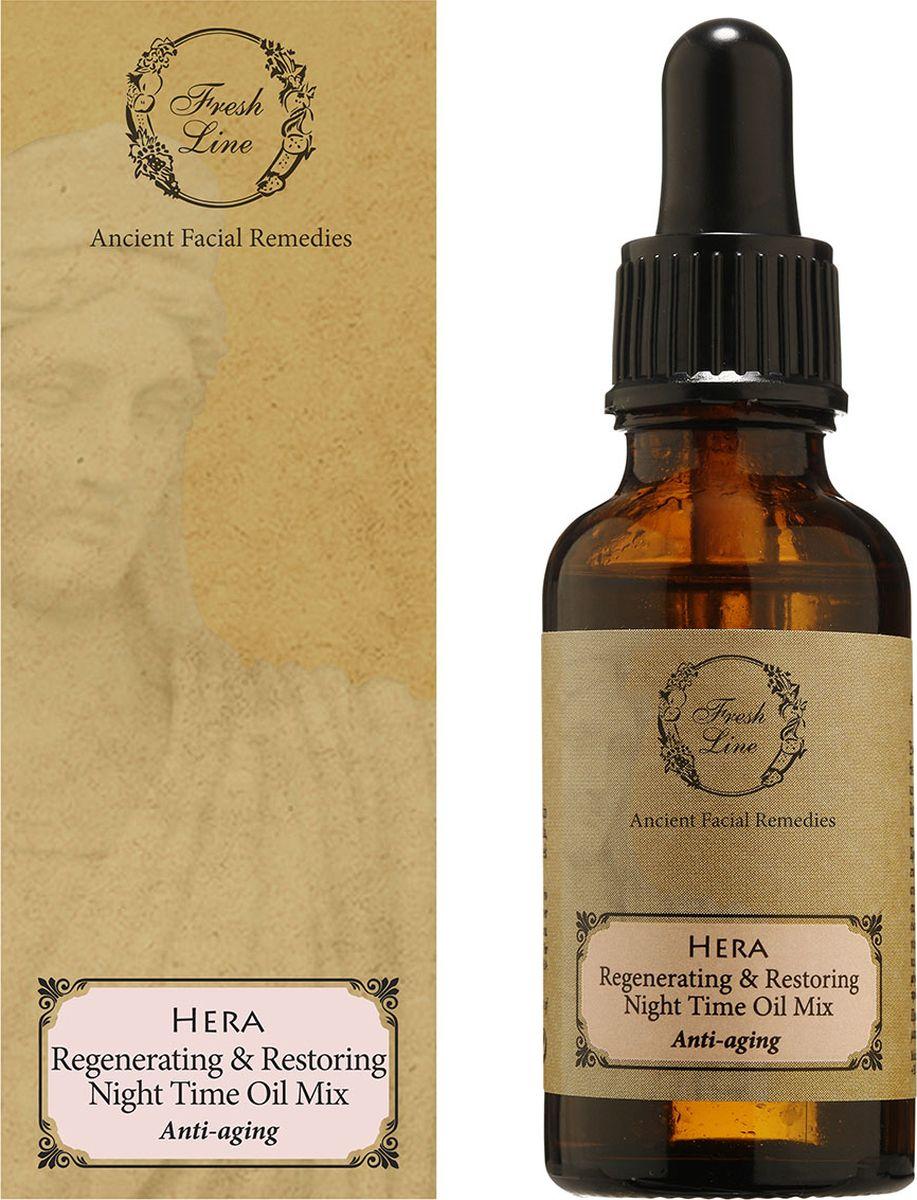 Fresh Line Смесь масел для лица регенерирующая Гера, 30 мл40777303000Интенсивно увлажняет обезвоженную кожу, регенерирует, уменьшает покраснения поврежденных капилляров, идеально восстанавливает кожу после беременности, стрессов и заболеваний. Легкое масло быстро впитывается кожей. Регулярное применение уменьшает видимость морщинок, эффективно осветляет пигментные пятна, делая их менее заметными. Основные ингредиенты: эфирные масла розы, ладана, мирры, шалфея, органическое оливковое масло, масло ростков пшеницы. При покраснениях и шелушениях кожи, применять нельзя, т.к. в составе высокая концентрация эфирных масел Предназначено, прежде всего людям старше 45 лет независимо от типа кожи, а также для людей с обезвоженной кожей.