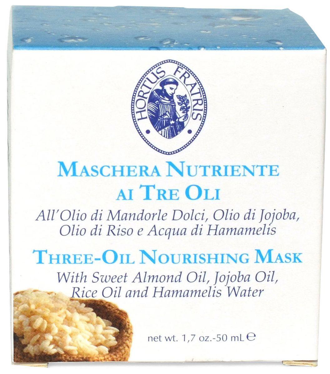 Hortus Fratris питательная маска с тремя маслами масло миндаля сладкого, масло жожоба, рисовое масло и вода гамамелиса, 50 млTYF02Маска с тремя маслами интенсивно увлажняет и придает упругость коже благодаря действию масла Миндаля сладкого в сочетании смаслом Жожоба. Hortus Fratris использует полезные свойства масла риса витаминизирует кожу лица и замедляет признаки ее старения, кожа становится свежей и здоровой. Нежная и эффективная маска успокаивает и делает упругой кожу лица, снимает следы усталости, с первого применения лицо приобретает удивительное сияние и тонус.