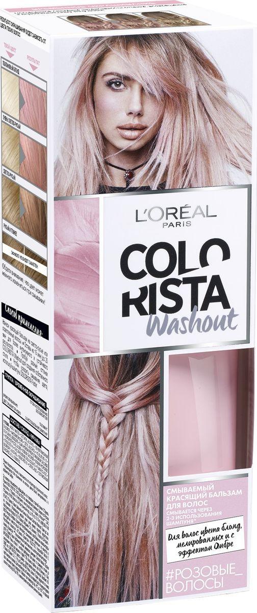 LOreal Paris Смываемый красящий бальзам для волос Colorista Washout, оттенок Розовые Волосы, 80 млA9138300Смываемый красящий бальзам для волос «Колориста» подойдет для осветленных или светло-русых волос. Цвет продержится до недели и смоется после 2-3 применений обычного шампуня. Модный цвет Розовые волосы точно понравится любительницам нежных и одновременно привлекательных образов. Ваш итоговый цвет зависит от исходного цвета волос, обязательно ознакомьтесь со схемой оттенков.В состав упаковки входит: флакон с красящим бальзамом 80 мл; 2 пары одноразовых перчаток; инструкция по применению.