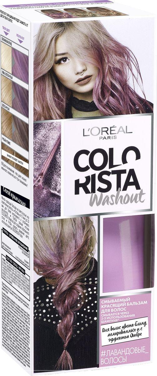LOreal Paris Смываемый красящий бальзам для волос Colorista Washout, оттенок Лавандовые Волосы, 80 млA9138500Смываемый красящий бальзам для волос «Колориста» подойдет для осветленных или светло-русых волос. Цвет продержится до недели и смоется после 2-3 применений обычного шампуня. Трендовый холодный оттенок Лавандовые волосы выглядит дерзко и нежно одновременно. Ваш итоговый цвет зависит от исходного цвета волос, обязательно ознакомьтесь со схемой оттенков.В состав упаковки входит: флакон с красящим бальзамом 80 мл; 2 пары одноразовых перчаток; инструкция по применению.