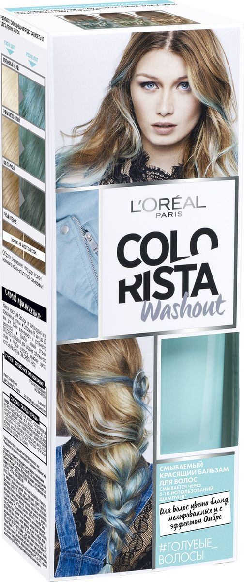 LOreal Paris Смываемый красящий бальзам для волос Colorista Washout, оттенок Голубые Волосы, 80 млA9139000Смываемый красящий бальзам для волос «Колориста» подойдет для осветленных или светло-русых волос. Цвет продержится до 14 дней и смоется после 5-10 применений обычного шампуня.Голубые волосы – ультрамодный оттенок для тех, кто не боится быть в центре внимания. Ваш итоговый цвет зависит от исходного цвета волос, обязательно ознакомьтесь со схемой оттенков.В состав упаковки входит: флакон с красящим бальзамом 80 мл; 2 пары одноразовых перчаток; инструкция по применению.