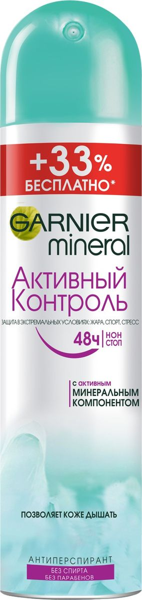 Garnier Дезодорант- антиперспирант спрей Mineral, Активный контроль, защита 48 часов, женский, 200 мл5010777139655Дезодорант-антиперспирант с активным минеральным компонентом. Защищает от пота и запаха, имеет нежный стойкий аромат, Ваша кожа дышит.