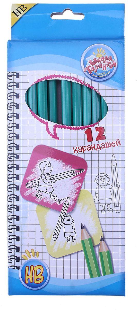 Школа талантов Набор карандашей чернографитных Школа талантов с ластиком HB 12 штC13S041944Простые чернографитные карандаши – основа любого начинания. Что бы вы ни делали – рисунки, наброски, пометки – карандаш здесь становится незаменимым инструментом. Очень важно чтобы грифель был качественный, не оставлял неряшливых и неопрятных следов, не пачкал руки и не ломался. Набор карандашей чернографитных с ластиками 12шт НВ – прекрасное сочетание выгодной цены и высочайшего качества. Прочный графитовый стержень не ломается и не крошится, а деревянный корпус легко затачивается.