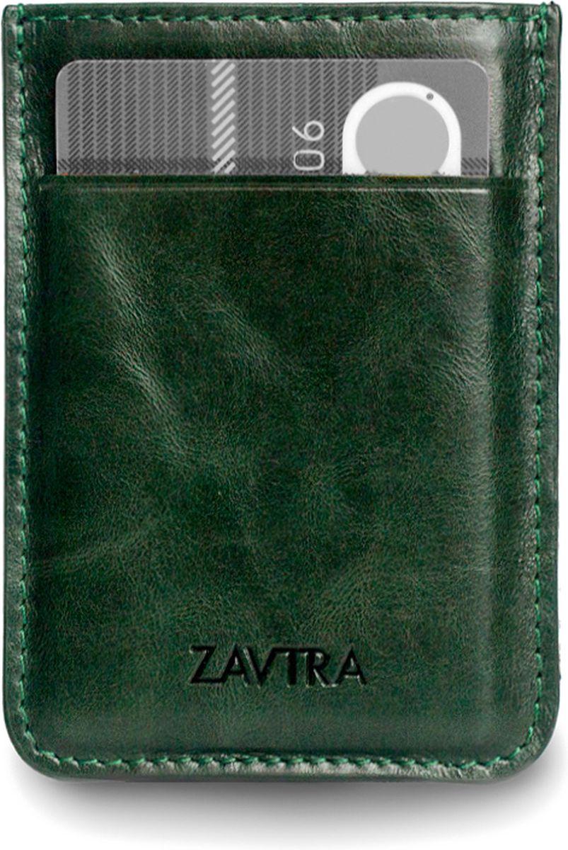 Кошелек Zavtra, цвет: темно-зеленый. zav01gre1-022_516Компактный кошелек ZAVTRA, выполненный из натуральной кожи, вмещает 4-5 банковских или визитных карт, права или пропуск и имеет фиксатор для купюр.