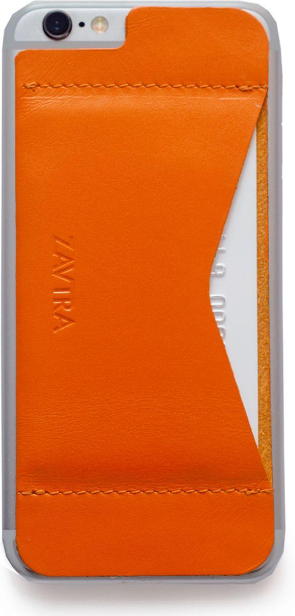 Кошелек-накладка Zavtra, цвет: оранжевый. zav02i6ora1-022_516Деньги изменились, а кошельки - нет. Сегодня не нужно носить с собой «котлеты» наличных или стопки кредитных карт, а большинство платежей можно сделать с помощью мобильного телефона. Кошелек-накладка Zavtra - кошелёк, который отвечает запросам современного мира. Оригинальный формат продиктован изменившимся миром. Телефон и платежи теперь становятся по-настоящему неразделимы. Aинансы и смартфон соединились в оригинальном и супер-удобном кошельке-накладке Zavtra.В накладке используется специальный съемный cлой, очень устойчивый к износу. Вам необходимо лишь отделить верхнюю пленку и приклеить накладку к задней части телефона. Съемная поверхность может быть отклеена от девайса до пяти раз, не оставляет следов. После чего производители рекомендуют провести замену слоя.
