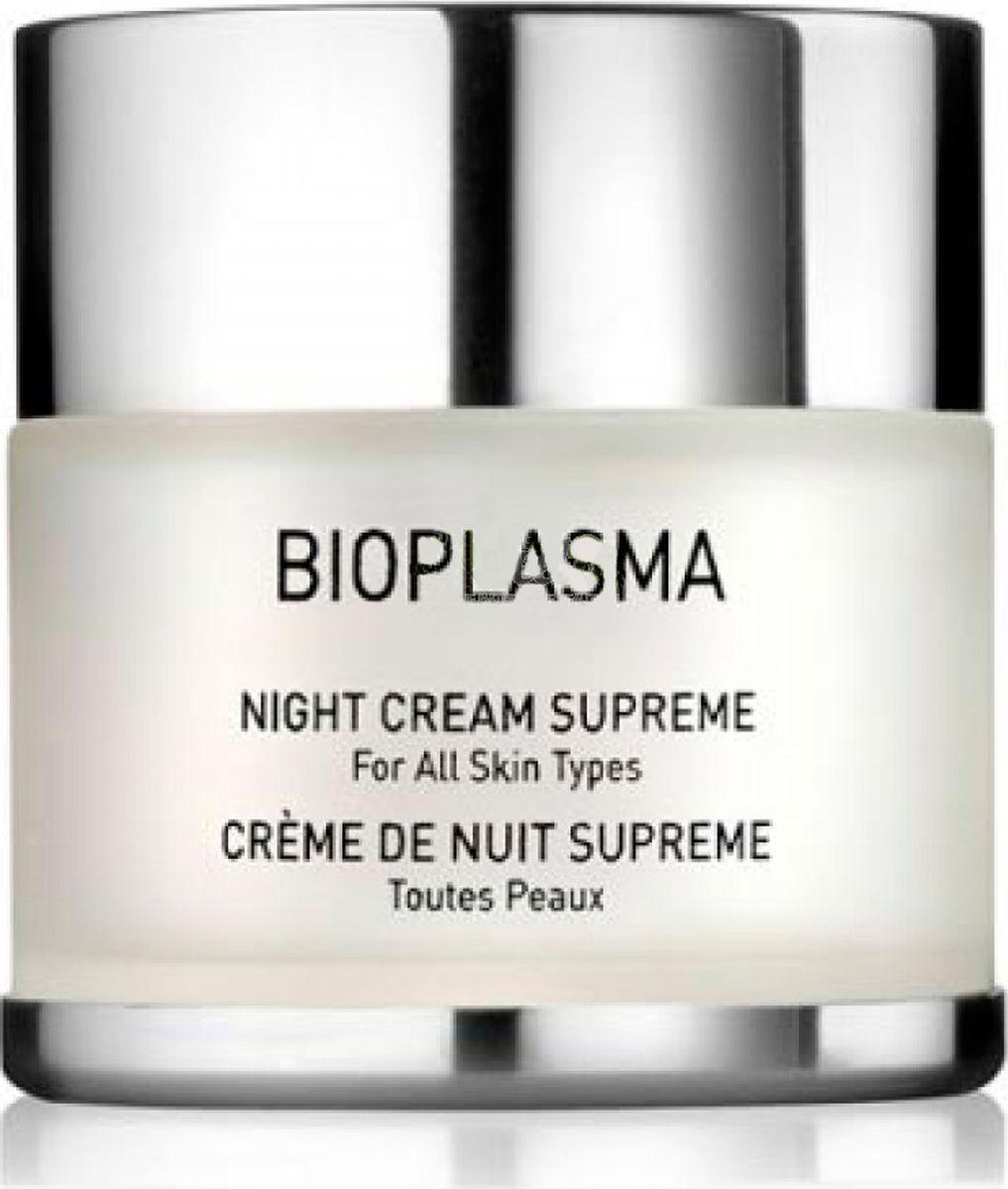 GIGI Крем энергетический ночной Суприм Bioplasma BP Night Creame Supreme, 50 млgi24036Питательный ночной крем богатой текстуры мгновенно впитывается, повышает уровень влаги, замедляет процессы увядания кожи, способствует ночной регенерации кожи, делает ее к утру моложе, она снова приобретает ровный и здоровый цвет, становится более гладкой и упругой. Кроме этого стимулирует клеточное дыхание, нормализует метаболизм и липидный обмен клеток. Придает коже здоровый и молодой вид. Нейтрализует свободные радикалы, стимулирует процесс обновления клеток. Активные компоненты: Биоплазма, Гель Алжир, Кальприан, Ламинарган, Кодиблан, Oleuropein. Результат: Разглаживает имеющиеся и предупреждает образование новых морщин. Оказывает сильное увлажняющее действие, а также интенсивно питает и смягчает кожу.