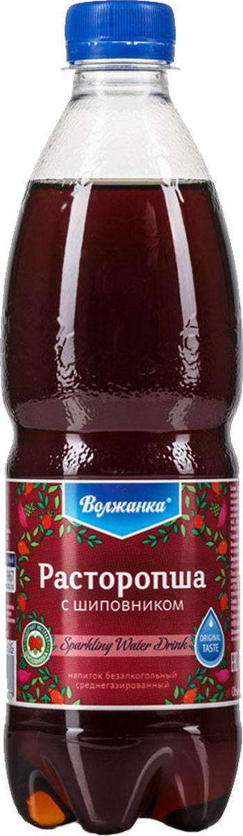 Волжанка Расторопша с шиповником газированный напиток, 0,5 лУТ040810379Фирменный безалкогольный напиток изготовлен по уникальной запатентованной рецептуре, разработанной на предприятии Волжанка в начале 90-х годов прошлого века.В составе напитка только натуральные компоненты – экстракт расторопши и плодов шиповника. Расторопша издавна использовалась в лекарственных целях, как в народной, так и в традиционной медицине. Плоды шиповника имеют высокую концентрацию необходимых для организма человека витаминов и микроэлементов.