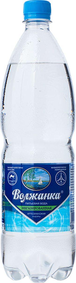 Волжанка вода питьевая негазированная, 1,5 л0120710Питьевая вода Волжанка отвечает критерию физиологической полноценности, содержит биологически необходимые для организма элементы. Подходит для повседневного употребления, приготовления пищи и напитков. Ее можно употреблять без кипячения и предварительной обработки. Невысокая минерализация питьевой воды Волжанка позволяет ее использовать для приготовления всех видов детского питания. По данным института питания РАМН питьевая вода Волжанка рекомендована к использованию не только взрослым, но детям с первого года жизни. Место розлива: Ульяновская область, Ульяновский район, с. Ундоры ПО УЗМВ Волжанка, Артезианская скважина Ивашеская Хранить в защищенном от солнца помещениях при Т от +2 +20°С