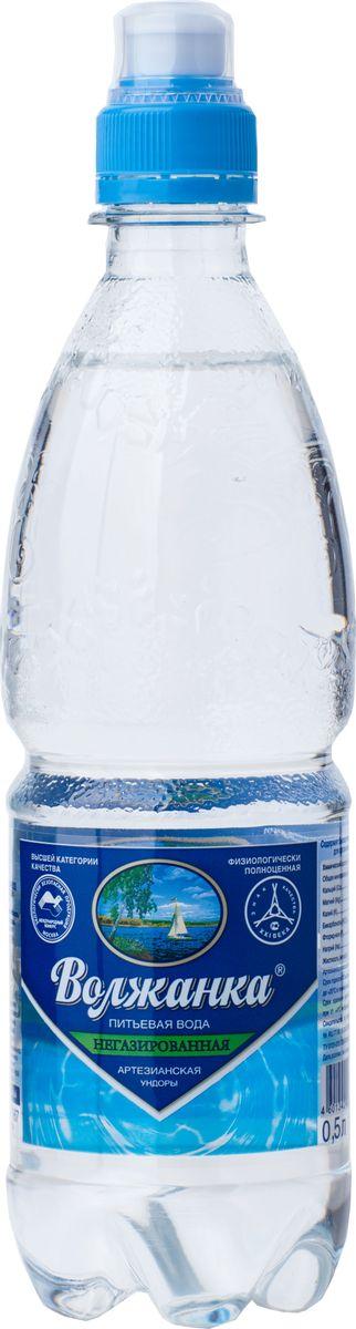 Волжанка вода питьевая спортлок негазированная, 0,5 л4607050697165Питьевая вода Волжанка отвечает критерию физиологической полноценности, содержит биологически необходимые для организма элементы. Подходит для повседневного употребления, приготовления пищи и напитков. Ее можно употреблять без кипячения и предварительной обработки. Невысокая минерализация питьевой воды Волжанка позволяет ее использовать для приготовления всех видов детского питания. По данным института питания РАМН питьевая вода Волжанка рекомендована к использованию не только взрослым, но детям с первого года жизни. Место розлива: Ульяновская область, Ульяновский район, с. Ундоры ПО УЗМВ Волжанка, Артезианская скважина Ивашеская.