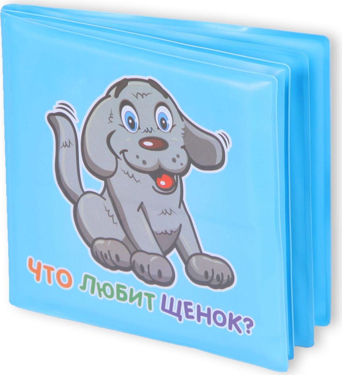 Yako Книжка-игрушка Что любит щенок?