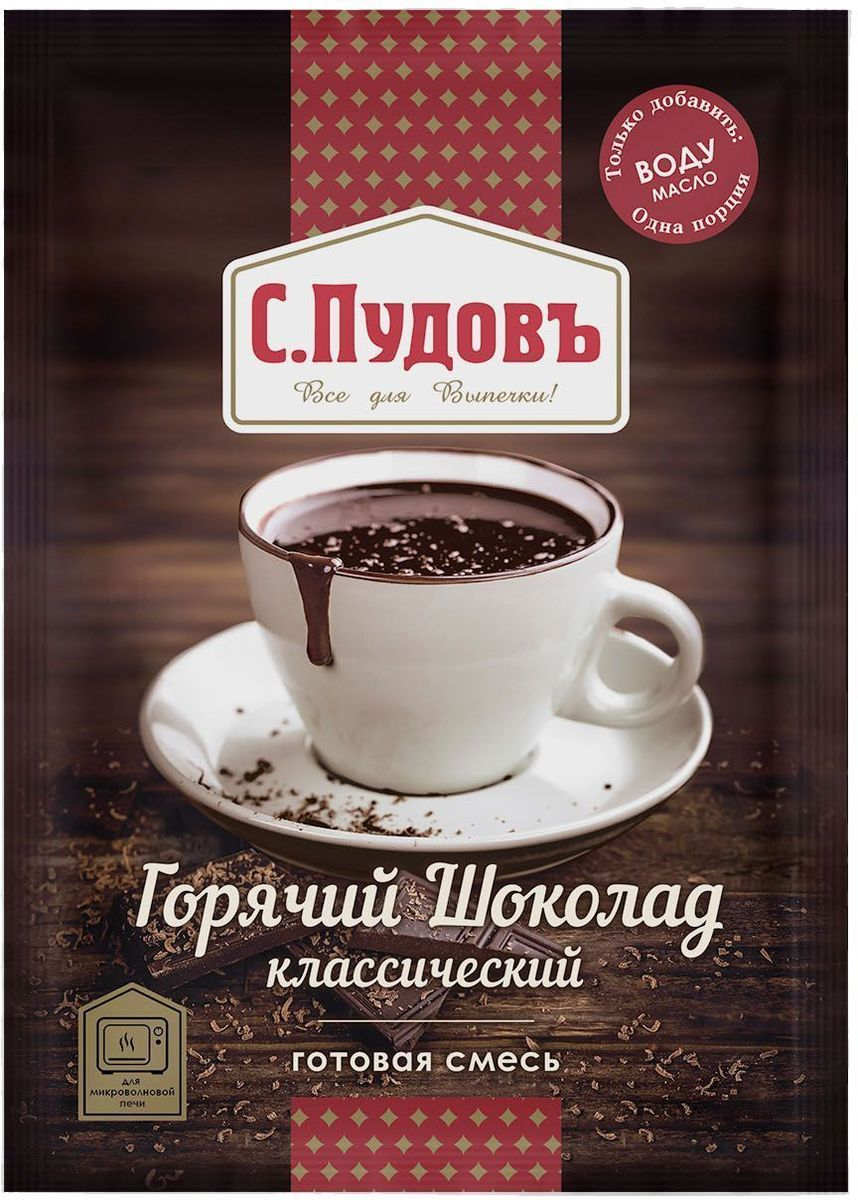 Пудовъ Горячий шоколад классический, 40 г0120710Изготовлен из высококачественного какао по традиционной парижской рецептуре. Его густая консистенция, роскошный аромат и интенсивный насыщенный вкус удовлетворят ожидания настоящего гурмана!