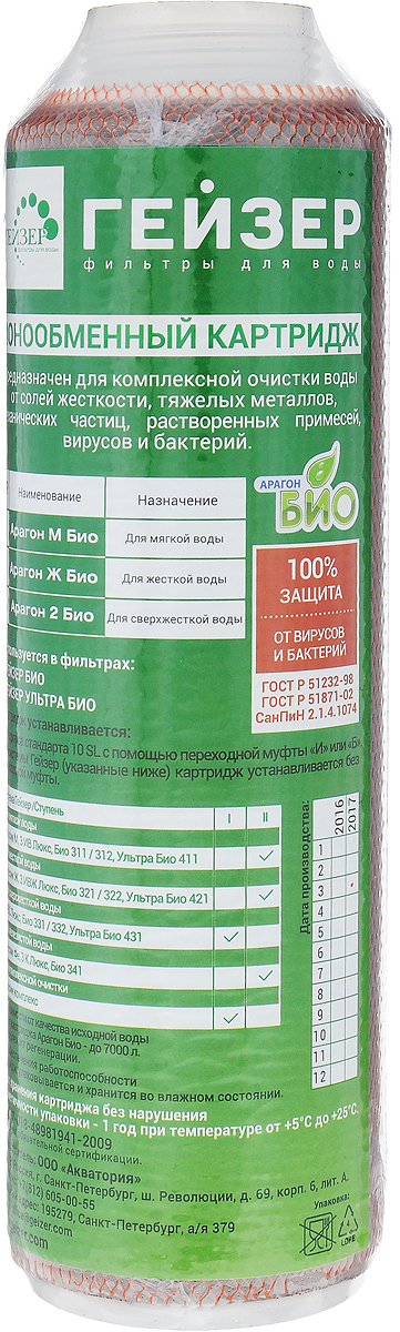 Картридж Арагон-2 Био повышеной емкости3520Картридж Арагон 2 Био – модификация для регионов с жесткой водой.Признаки жесткой воды: накипь белого цвета в чайнике, белый налет на сантехнике, пленка в чае.Арагон БИО это новейшая технология очистки и обеззараживания воды от вирусов, бактерий, цист позволяющая получать полностью безопасную и полезную воду без дополнительного кипячения. Арагон БИО может использовать как основной элемент в системах очистки и обеззараживания воды, так и в качестве одной из ступеней предочистки, как часть защиты мембран от биообрастания.Арагон БИО сравним по эффективности с полимерными UF/MF мембранами бытового применения, но имеет на порядок большую производительность и значительно меньший перепад давления. Арагон БИО обеспечивает высокую эффективность фильтрации и кинетической абсорбции по сравнению с традиционными неткаными материалами с гранулированным активированным углем.Арагон БИО полностью экологически безопасен и может использоваться для очистки и обеззараживания питьевой воды.Арагон 2 БИО – композитный материал на основе материала Арагон БИО и ионообменной смолы, что значительно увеличивает ресурс по умягчению воды.Картридж Арагон 2 БИО прошел государственную сертификацию в Федеральной службе по надзору в сфере защиты прав потребителей и благополучия человека и по системе ГОСТ Р по очистке воды от бактерий и вирусов.ГОСТ Р 51232-98, ГОСТ Р 51871-02, Сан ПиН 2.1.4.1074Обладает важными свойствами:100% удаление бактерий и вирусов.Антисброс – позволяет необратимо задерживать все отфильтрованные примеси.Квазиумягчение - арагонитовая структура солей жесткости снижает количество накипи, и вода насыщается полезным кальцием.Используется в системах Гейзер:Ультра Био 421Ультра Био 431Ультра Био 441Так же картридж подходит для любой системы серии Гейзер 3, Гейзер Био, Гейзер Классик.Ресурс картриджа 7000 литровДополнительная информация окартридже:Картридж Арагон Ж удаляет из воды избыточные соли жесткости, железо и другие вредные примеси. Коли