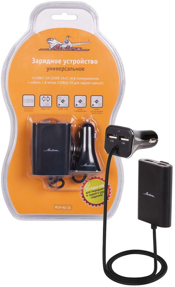 Зарядное устройство Airline, универсальное, 4 USB x 7,3A. ACH-4U-16ПУ-1_черный/серебристыйЗарядное устройство универсальное 4 USBx7.3A (2USB 1A+2.1A в прикуриватель + кабель 1.8 метра 2USBx2.1A для задних кресел) позволяет заряжать мобильные телефоны и смартфоны в автомобиле всем пассажирам. Устройство предоставляет две розетки USB для передних кресел и две розетки USB для задних кресел! Теперь можно заряжать одновременно четыре гаджета в автомобиле! Ни один пассажир теперь не останется без энергии для своего устройства!