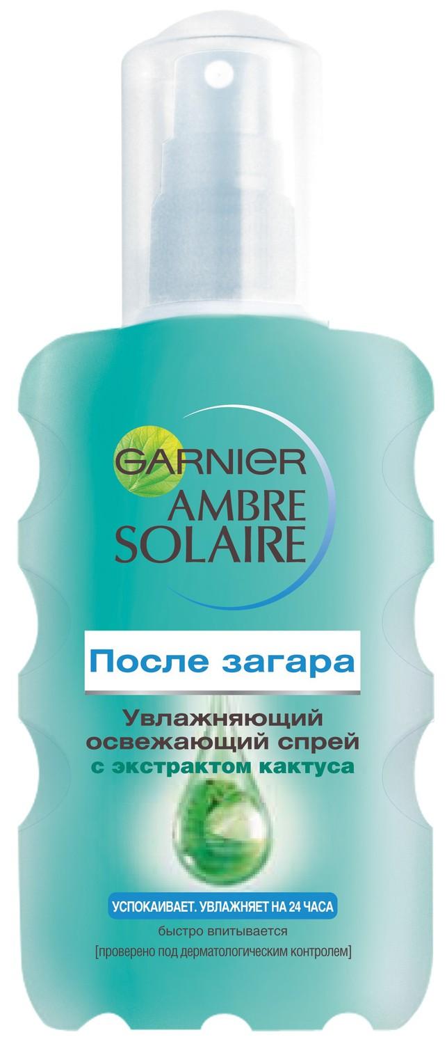 Garnier Ambre Solaire Спрей для тела после загара, увлажняющий, освежающий, 200 мл72523WDПосле пребывания на солнце коже необходим особенный увлажняющий и восстанавливающий уход. Средства после загара Garnier Ambre Solaire действуют как резервуар влаги для кожи, успокаивая и увлажняя ее на 24 часа. Легкая и нежная текстура спрея мгновенно дарит ощущение свежести перегретой и обезвоженной солнцем коже Мягкая и нежная, кожа вновь обретает комфорт.