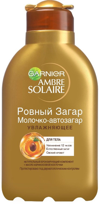 Garnier Ambre Solaire Молочко-автозагар Ровный загар увлажняющее, 150 млFS-00897Молочко-автозагар Ровный загар для лица и тела - это красивый равномерный оттенок загара, естественный, как после пребывания на солнце. Молочко надолго увлажняет кожу и помогает сделать загар более стойким, благодаря входящим в состав маслу абрикосовой косточки и бронзирующему компоненту растительного происхождения. Молочко обладает свежим ароматом и позволяет добиться естественного оттенка загара без пятен.