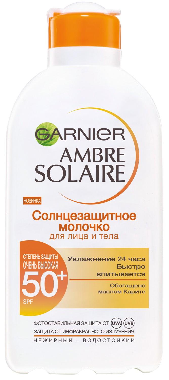 Garnier Ambre Solaire Солнцезащитное молочко для лица и тела, SPF 50+, 200 мл, с КаритеFS-00897Солнцезащитное молочко для лица и тела SPF 50+ с карите. Очень высокая степень защиты для светлой, чувствительной к солнечным лучам кожи, защита от UVA- и UVB-лучей. Инновационная формула Классического Молочка средств ГАРНЬЕР АМБР СОЛЕР содержит масло Карите, быстро впитывается, увлажняет 24 часа.