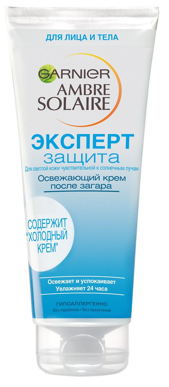 Garnier Ambre Solaire Освежающий крем после загара Эксперт Защита, 200 млC5705717Нежная и питательная текстура крема легко наносится и подходит для кожи лица и тела. Нежирный и нелипкий, крем быстро впитывается, и вы можете одеваться сразу после нанесения. Формула содержит Холодный крем, освежает успокаивает и увлажняет 24 часа. Создан для чувствительной к солнцу кожи. Гипоаллергенно.