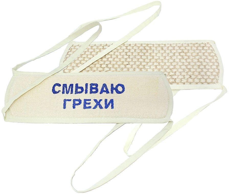 Мочалка Eva Смываю грехи, с вышивкой. М3005010777139655Интересный дизайн, отличный подарок.