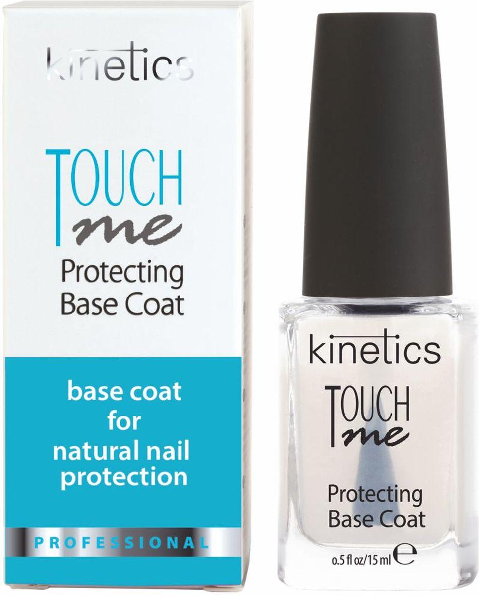 Kinetics Базовое покрытие Touch Me Protecting Base Coat, 15 мл31099Базовое покрытие Touch Me поможет сохранить идеальный маникюр. Специальные компоненты, входящие в состав, обеспечивают превосходную сцепку лака и натуральных ногтей, защищают ногти от пигментации. Способствует выравниванию поверхности ногтевой пластины с цветным лаком.
