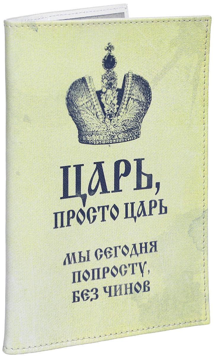 Обложка для паспорта Perfecto Просто царь. PS-RU-0005510Обложка для паспорта Просто царь, выполненная из натуральной кожи, оформлена рисунком с изображением царской короны и надписью: Царь, просто царь. Мы сегодня попросту, без чинов. Такая обложка не только поможет сохранить внешний вид ваших документов и защитит их от повреждений, но и станет стильным аксессуаром, идеально подходящим вашему образу. Яркая и оригинальная обложка подчеркнет вашу индивидуальность и изысканный вкус.Обложка для паспорта стильного дизайна может быть достойным и оригинальным подарком. Характеристики: Материал: натуральная кожа. Размер: 9,5 см х 13,5 см.Производитель: Россия. Артикул:PS-RU-0005.