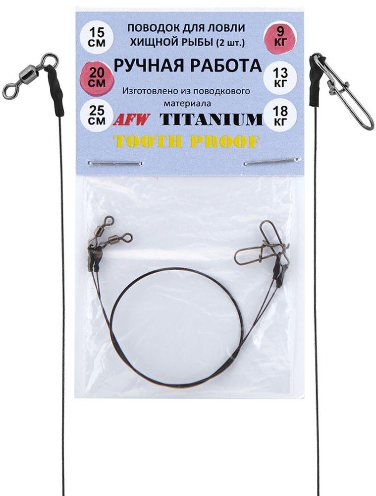 Поводок рыболовный AFW Titanium, длина 20 см, 9 кг, 2 шт10936Титановые поводки обладают рядом существенных преимуществ перед прочими материалами. Во-первых, титан является очень легким металлом. Удельный вес титана в два раза меньше, чем у стали. Благодаря этому качеству титановый поводок никоим образом не влияет на «плавучесть» приманок. Во-вторых, прочность. Титановые сплавы, по сравнению с железом, обладают лучшими прочностными характеристиками. Исходя из этого, титановые поводки можно сделать тоньше, при этом, совсем не теряя в прочности. В-третьих, у титановых поводков отсутствует «память», то есть остаточная деформация после прекращения действия со стороны нагрузки.