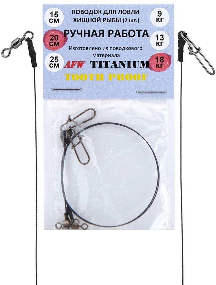 Поводок рыболовный AFW Titanium, длина 20 см, 18 кг, 2 шт26707Титановые поводки обладают рядом существенных преимуществ перед прочими материалами. Во-первых, титан является очень легким металлом. Удельный вес титана в два раза меньше, чем у стали. Благодаря этому качеству титановый поводок никоим образом не влияет на «плавучесть» приманок. Во-вторых, прочность. Титановые сплавы, по сравнению с железом, обладают лучшими прочностными характеристиками. Исходя из этого, титановые поводки можно сделать тоньше, при этом, совсем не теряя в прочности. В-третьих, у титановых поводков отсутствует «память», то есть остаточная деформация после прекращения действия со стороны нагрузки.