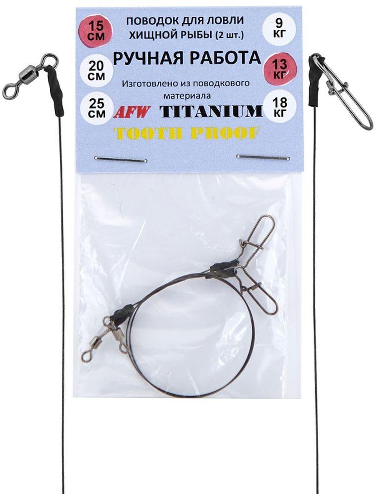 Поводок рыболовный AFW Titanium, длина 15 см, 13 кг, 2 шт31635Титановые поводки обладают рядом существенных преимуществ перед прочими материалами. Во-первых, титан является очень легким металлом. Удельный вес титана в два раза меньше, чем у стали. Благодаря этому качеству титановый поводок никоим образом не влияет на «плавучесть» приманок. Во-вторых, прочность. Титановые сплавы, по сравнению с железом, обладают лучшими прочностными характеристиками. Исходя из этого, титановые поводки можно сделать тоньше, при этом, совсем не теряя в прочности. В-третьих, у титановых поводков отсутствует «память», то есть остаточная деформация после прекращения действия со стороны нагрузки.