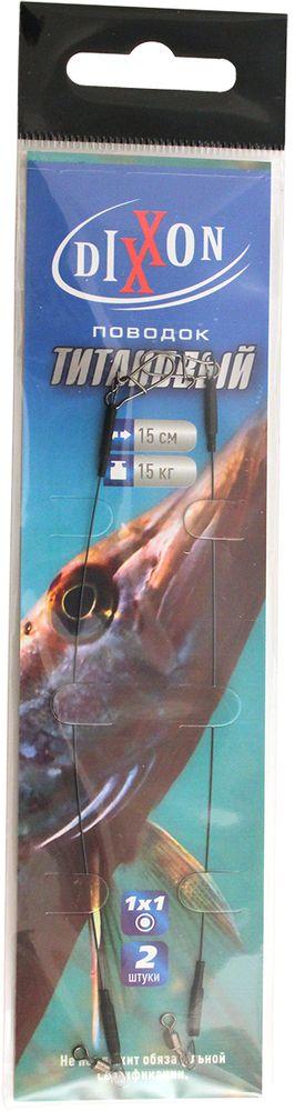 Поводок рыболовный Dixxon, титановый, 1х1, длина 15 см, 15 кг, 2 штMABLSEH10001Высококачественные поводки, изготовленные из титановой проволоки. Поводоки не имеют памяти, устойчивы к деформации, не окисляются и имеют темное наружное покрытие. Рекомендуются для любых способов ловли с использованием поводка. Все поводки оснащены качественными вертлюжками и застежками.В упаковке 2 шт, Длина - 15см, тест - 15кг, диаметр поводка - 0,40мм.