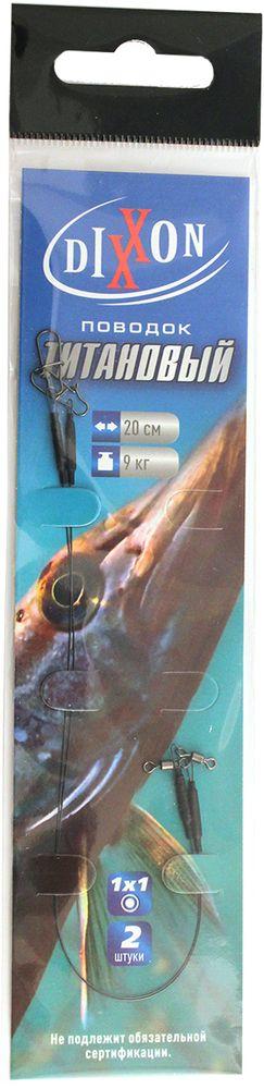 Поводок рыболовный Dixxon, титановый, 1х1, длина 20 см, 9 кг, 2 шт010-01199-23Высококачественные поводки, изготовленные из титановой проволоки. Поводоки не имеют памяти, устойчивы к деформации, не окисляются и имеют темное наружное покрытие. Рекомендуются для любых способов ловли с использованием поводка. Все поводки оснащены качественными вертлюжками и застежками.В упаковке 2 шт, Длина - 20см, тест - 9кг, диаметр поводка - 0,30мм.