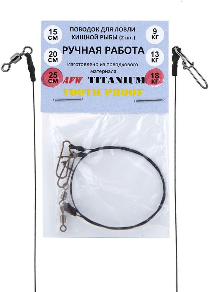 Поводок рыболовный AFW Titanium, длина 25 см, 18 кг, 2 шт010-01199-23Титановые поводки обладают рядом существенных преимуществ перед прочими материалами. Во-первых, титан является очень легким металлом. Удельный вес титана в два раза меньше, чем у стали. Благодаря этому качеству титановый поводок никоим образом не влияет на «плавучесть» приманок. Во-вторых, прочность. Титановые сплавы, по сравнению с железом, обладают лучшими прочностными характеристиками. Исходя из этого, титановые поводки можно сделать тоньше, при этом, совсем не теряя в прочности. В-третьих, у титановых поводков отсутствует «память», то есть остаточная деформация после прекращения действия со стороны нагрузки.