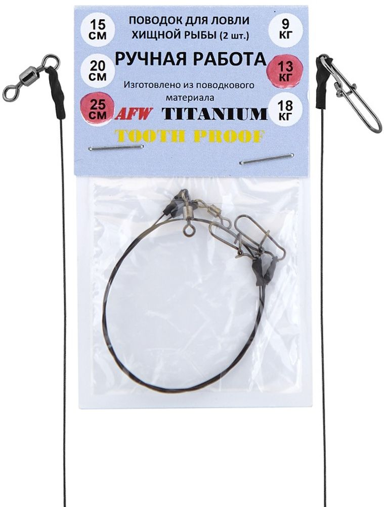 Поводок рыболовный AFW Titanium, длина 25 см, 13 кг, 2 шт62922Титановые поводки обладают рядом существенных преимуществ перед прочими материалами. Во-первых, титан является очень легким металлом. Удельный вес титана в два раза меньше, чем у стали. Благодаря этому качеству титановый поводок никоим образом не влияет на «плавучесть» приманок. Во-вторых, прочность. Титановые сплавы, по сравнению с железом, обладают лучшими прочностными характеристиками. Исходя из этого, титановые поводки можно сделать тоньше, при этом, совсем не теряя в прочности. В-третьих, у титановых поводков отсутствует «память», то есть остаточная деформация после прекращения действия со стороны нагрузки.