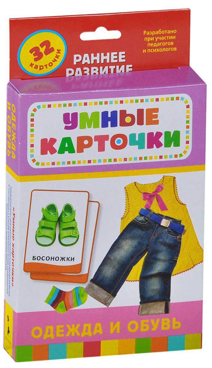 Росмэн Обучающие карточки Одежда и обувь
