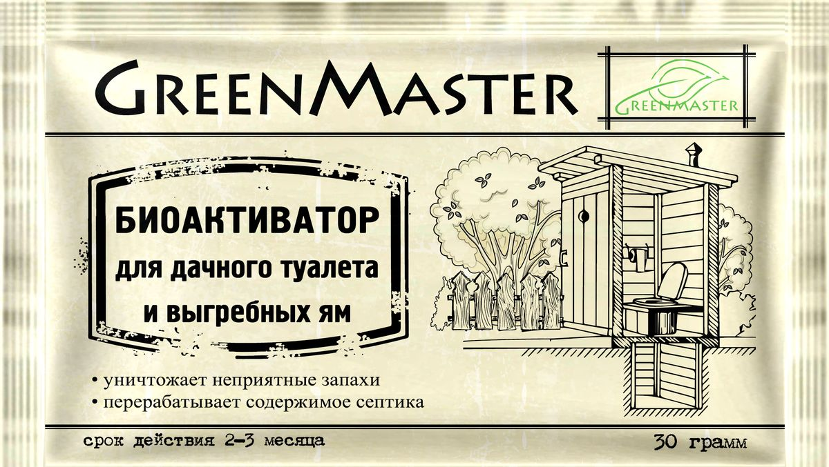 Биоактиватор для дачных туалетов и выгребных ям Greenmaster, 30 гGR БА 30тИнструкция: высыпать содержимое в ведро воды (10 л), перемешать и вылить в яму. Если содержимое ямы затвердело, предварительно добавьте в него 2-3 ведра воды. Продукт эффективно работает при температуре от +10 до +400C. Применение дезинфицирующих средств уменьшает эффективность продукта.Дозировка: один пакет рассчитан на емкость 700 литров и срок три месяца.