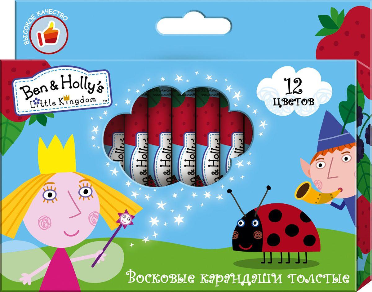 Ben&Holly Набор восковых карандашей Бен и Холли толстые 12 цветов171751В набор ТМ Бен и Холли входит 12 восковых толстых карандашей, которые благодаря своим ярким, насыщенным цветам идеально подходят для рисования, письма и раскрашивания. Удобный утолщенный корпус карандаша не даёт детской ручке уставать. Индивидуальные бумажные упаковки с ярким принтом на каждом карандаше помогают им не выскальзывать из ладошки ребенка, оставляя пальчики всегда чистыми. Карандаши мягкие и одновременно прочные, что обеспечивает им яркость линий без сильного нажима и легкое затачивание. Диаметр карандаша: 1,2 см; длина: 8 см.Состав: воск, бумага.