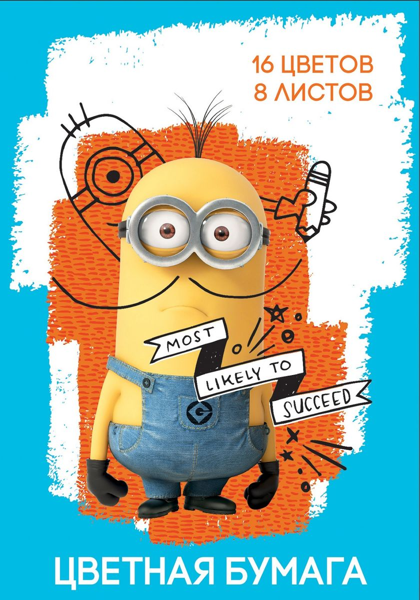 Universal Миньоны Бумага цветная 16 листов 8 цветов31926Цветная бумага Гадкий Я формата А4 идеально подходит для детского творчества: создания аппликаций, оригами и других поделок. В набор входят 16 листов мелованной бумаги с односторонней печатью: желтый, оранжевый, красный, синий, зеленый, фиолетовый, коричневый, черный. Создание аппликаций из цветной бумаги - эффективное средство развития моторики рук, творческого мышления, логики, расширения кругозора. Оформленные в рамочку готовые аппликации порадуют вас, станут украшением комнаты или отличным подарком близким людям. Упаковка: папка (29,4 х 20,5 х 0,4 см) с двумя клапанами, выполненная из мелованного картона с глянцевым лаком.