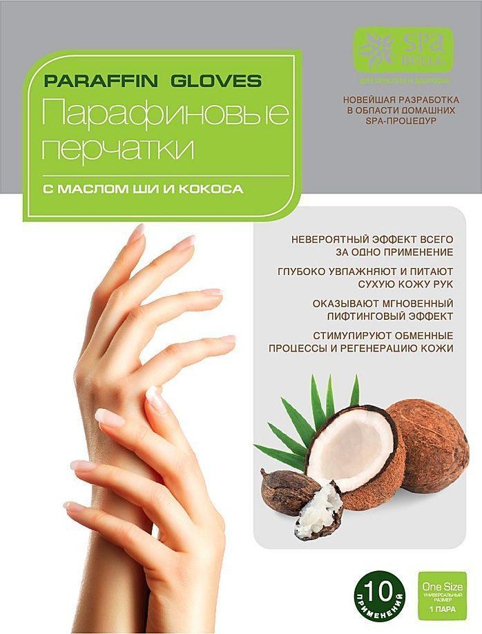 SPA Belle Парафиновые перчатки с маслом ши и кокоса, 10 примененийFS-00897Продукция SPA Belle является одним из лучших антивозрастных средств для кожи благодаря уникальному составу парафиновых перчаток. Парафиновая маска для глубокого увлажнения и восстановления оптимального водного баланса кожи рук – это новейшая разработка в области домашних SPA-процедур. Косметический парафин, обогащенный насыщенными маслами ши и кокоса, способствует сохранению кожей влаги и восстановлению барьерных функций эпидермиса, предохраняет кожу от обезвоживания, сухости и шелушения. Активные компоненты тонизируют кожу, придают ей эластичность и упругость, способствуют разглаживанию мелких морщинок, ускоряют процесс естественной регенерации кожи.Парафиновые перчатки просты и удобны в применении!Эффект от использования маски сохраняется продолжительное время, кожа становится гладкой и шелковистой.
