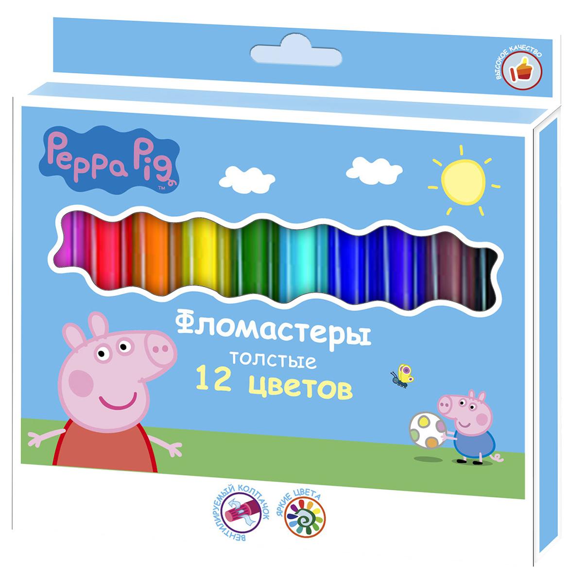 Peppa Pig Набор фломастеров Свинка Пеппа толстые 12 цветов32054Фломастеры ТМ Свинка Пеппа предназначены для самых юных художников, которые только учатся их держать в еще непослушных ручках: утолщенная форма корпуса создана специально для маленьких детских пальчиков. Фломастеры, идеально подходящие для раскрашивания и рисования, помогут вашему ребенку создать яркие картинки, а упаковка с любимыми героями будет долгое время радовать малыша. В набор входит 12 разноцветных толстых фломастеров с вентилируемыми колпачками, безопасными для детей. Диаметр корпуса: 1,5 см; длина: 14,5 см.Фломастеры изготовлены из материала, обеспечивающего прочность корпуса и препятствующего испарению чернил, благодаря этому они имеют гарантированно долгий срок службы: корпус не ломается, даже если согнуть фломастер пополам. Состав: ПВХ, пластик, чернила на водной основе.
