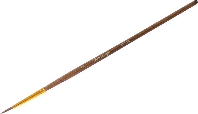 Berlingo Кисть Пони круглая №0272523WDКруглая кисть Berlingo предназначена для оформительских работ и изобразительного искусства. Кисть из волоса пони облегчает процесс прорисовки и раскрашивания мелких деталей. Кисть имеет короткую деревянную ручку. Натуральный волос кисточки устойчив к влаге.