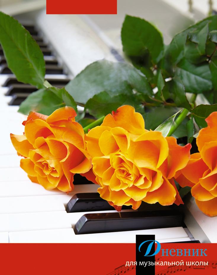 Апплика Дневник для музыкальной школы Чайные розы