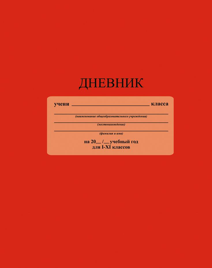 Апплика Дневник школьный цвет ярко-красный