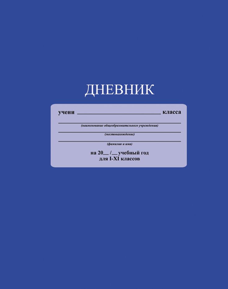 Апплика Дневник школьный цвет темно-синий