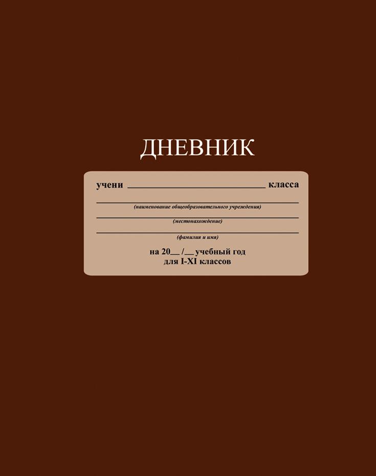 Апплика Дневник школьный цвет шоколадный