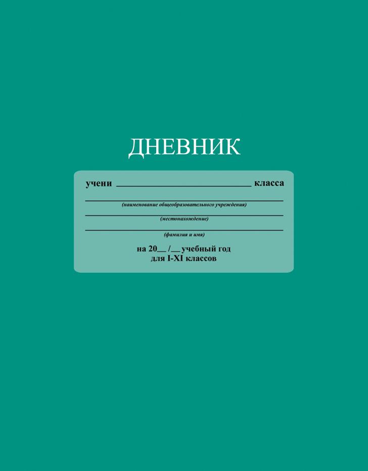 Апплика Дневник школьный цвет бирюзовый