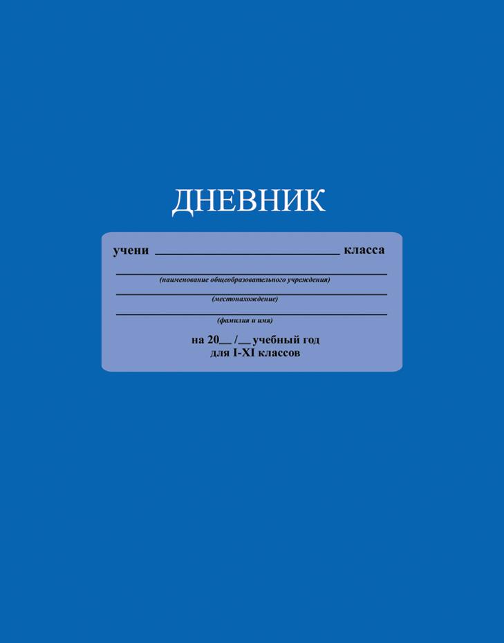 Апплика Дневник школьный цвет синий