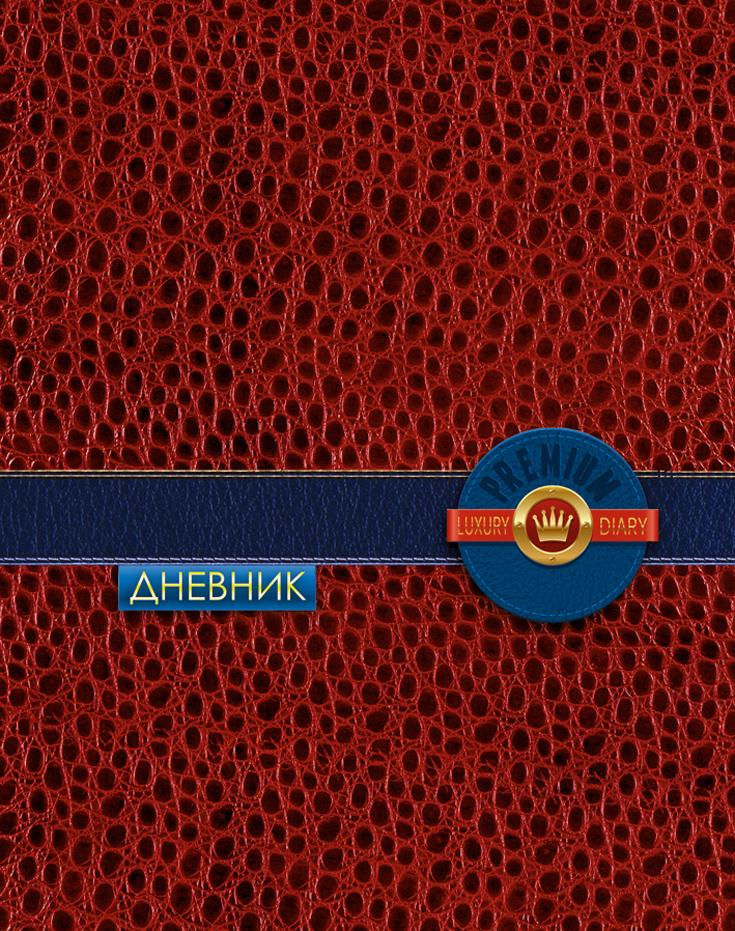 Апплика Дневник школьный Текстура кожи цвет красный