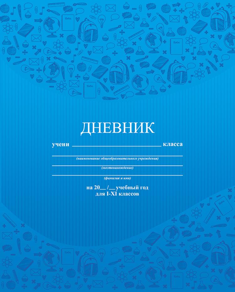 Апплика Дневник школьный Паттерн синий