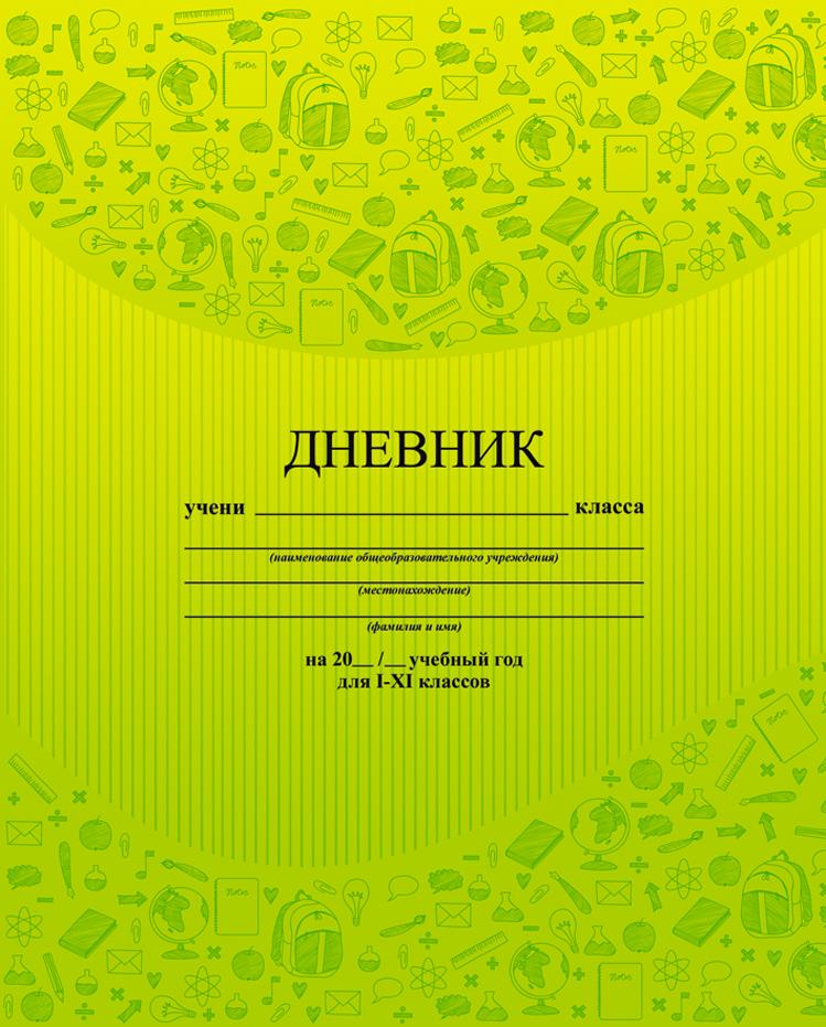 Апплика Дневник школьный Паттерн зеленый