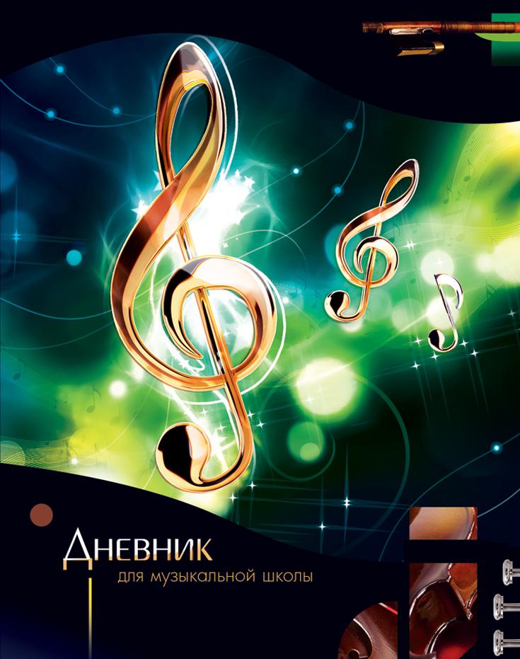 Апплика Дневник для музыкальной школы Скрипичный ключ