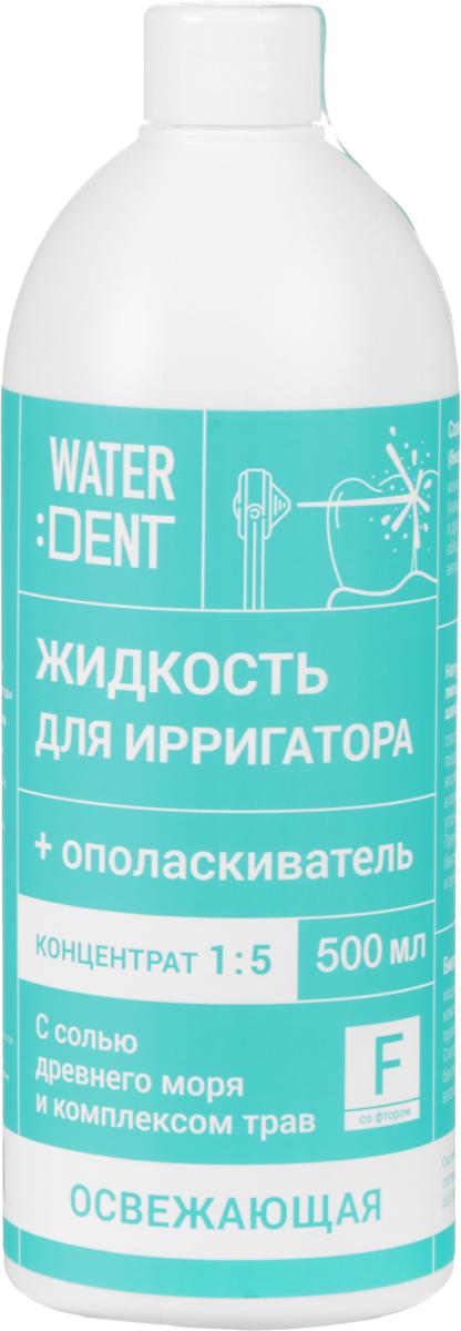 Waterdent Жидкость для ирригатора Фитокомплекс с фтором, 500 млDB4010(DB4.510)/голубой/розовыйЖидкость используется вместе с ирригатором или как ополаскиватель для ежедневного ухода за полостью рта в качестве эффективного средства для очищения межзубных пространств, зубодесневых карманов, брекет-систем, имплантов и зубных протезов. Состав: Бишофит, Натрия фторид, Биосол, Экстракт ромашки, зверобоя, эхинацеи