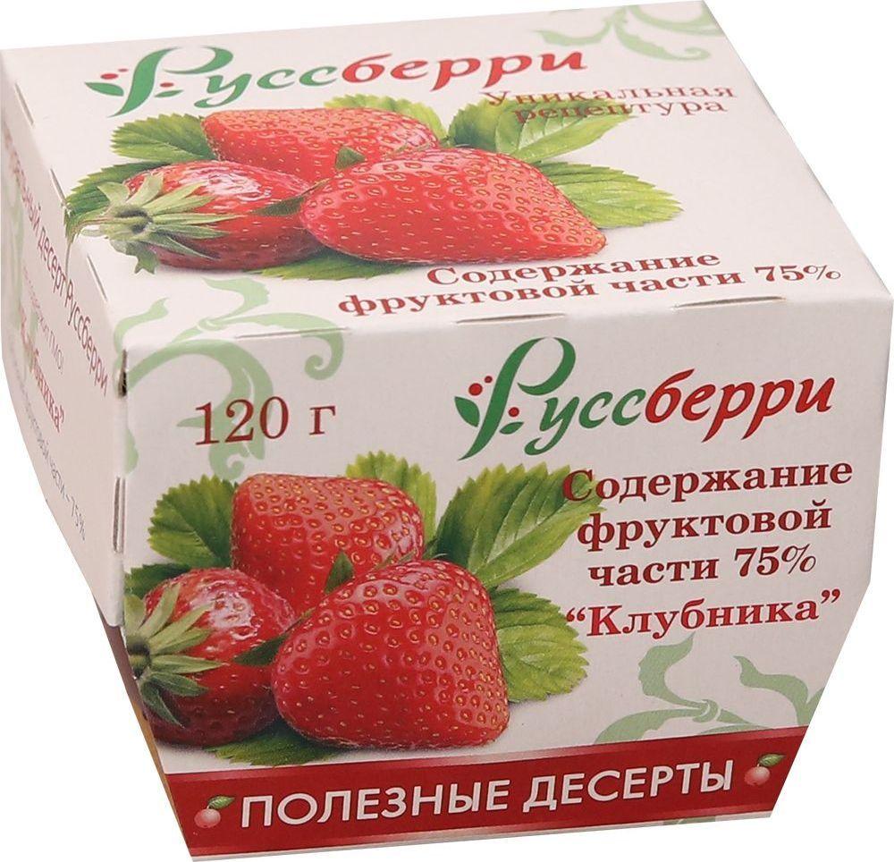 Rusberry натуральный низкокалорийный десерт Клубника, 120 гК60273Клубника - богатый источник витамина С, в 100 граммах ягод его содержится больше дневной нормы. Если каждый день есть эти ягоды, укрепляются иммунная система и стенки сосудов. Клубника обладает мощным противовоспалительным и противомикробным воздействием. Клубника подавляет развитие вируса гриппа. Наличие в ее составе йода компенсирует его недостаток в повседневной пище и питьевой воде. Клубника обладает сахаропонижающим действием. Поэтому ее включают в питание больных сахарным диабетом. А кроме того клубника - это прекрасное низкокалорийное лакомство.